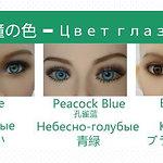 Jarliet - Augenfarben (Stand 11/2018)